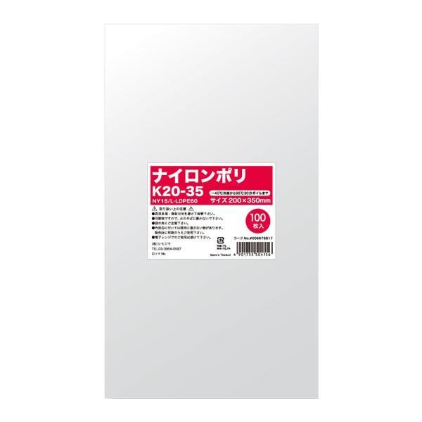 【キャッシュレス5%還元】ナイロンポリ K20−35 (1500枚)【イージャパンモール】