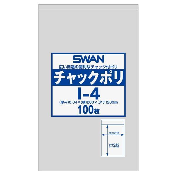 【キャッシュレス5%還元】スワン チャックポリ I−4 (2500枚)【イージャパンモール】