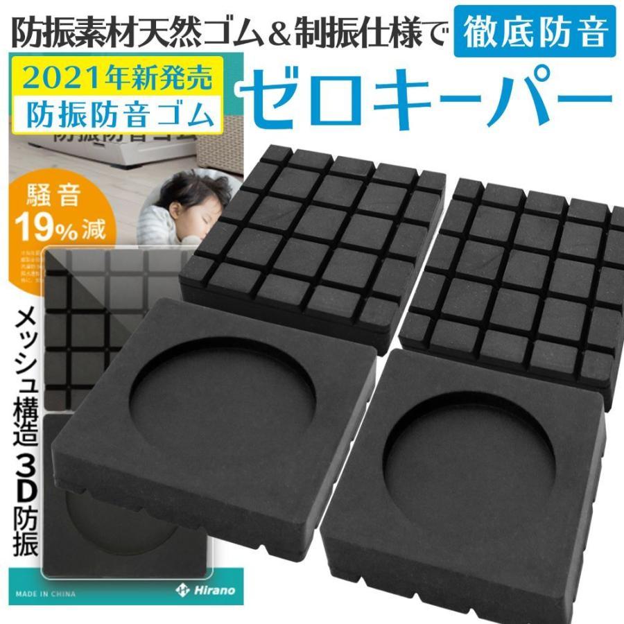 新発売 防振防音ゴム ゼロキーパー 騒音防止マット 正規激安 振動対策 段差調整 4枚セット 3D防振 耐荷重100kg メッシュ構造 保証 Hirano