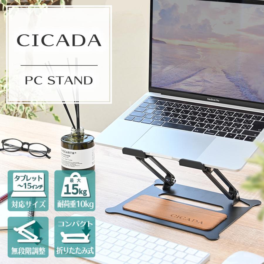ノートパソコン 贈り物 スタンド スーパーセール PCスタンド ノートPC ラップトップスタンド CICADA macbook ipad対応 surface 高さ 角度無段階調節可能 タブレット