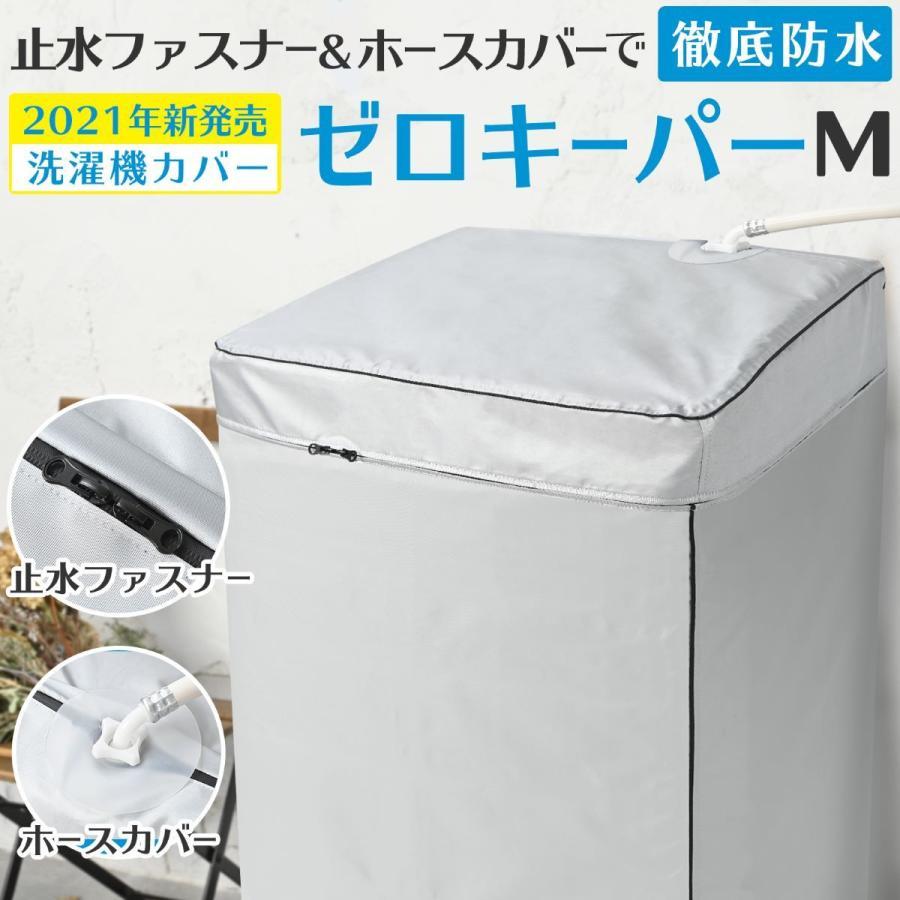 2月新発売 洗濯機 カバー ゼロキーパー 4面 屋外 防水 約4.2Kg オックスフォード〈1年保証〉 Mサイズ:幅57×奥行57×高さ86cm 紫外線 Hirano モデル着用 注目アイテム 直営ストア 厚手