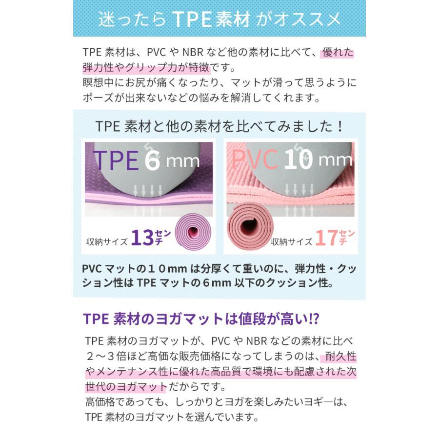 \圧倒的高評価/ヨガマット 6mm TPE 厚手 収納ケース まとめバンド付き リングフィットアドベンチャー ピラティス エクササイズマット[ASANAヨガマット]|ek-hirano|12