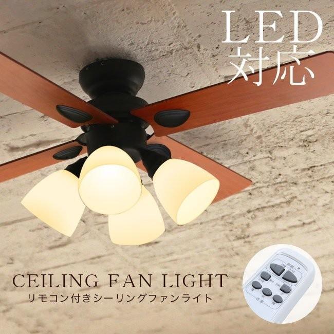 シーリングファン シーリング シーリングファンライト 照明 ファン LED 白熱 蛍光 天井照明 照明器具