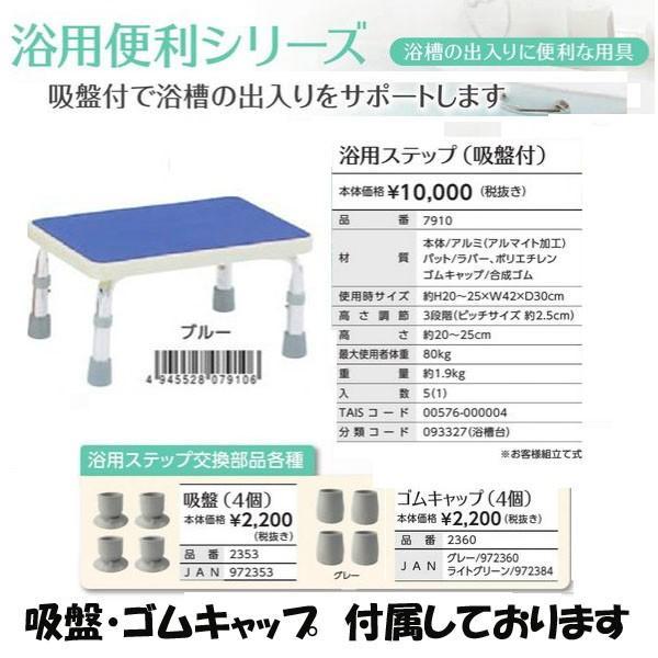 島製作所 浴用ステップ (吸盤付)  7910 (浴槽用イス 介護 用 踏み台 浴槽台 浴槽内イス 風呂椅子 風呂 椅子 滑り止め) 介護用品|ekaigonavi|02