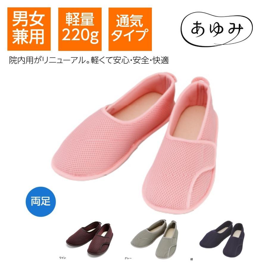 徳武産業 早快マジック レギュラー 2502 介護用品 あゆみシューズ 介護靴 毎週更新 室内履き 通信販売