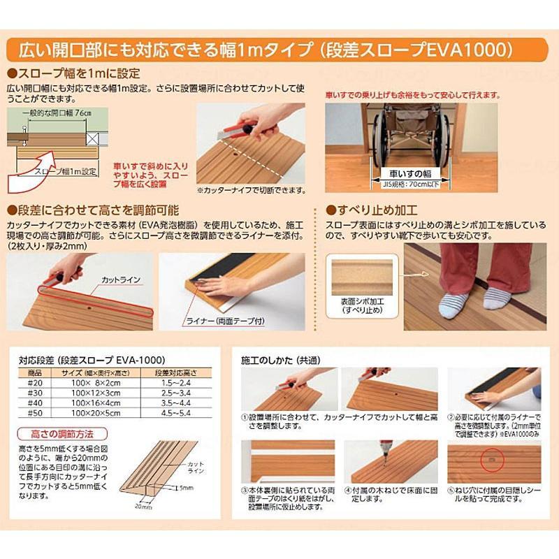 アロン化成 安寿 段差スロープEVA1000  #20  535-612 (幅100×奥行8×高さ2cm) 介護用品 ekaigoshop2 05