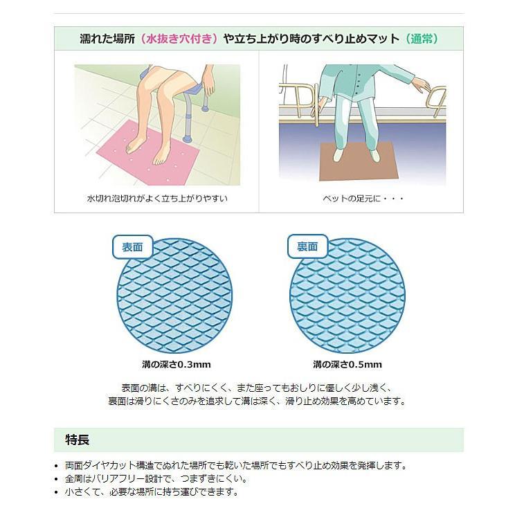 滑り止めお風呂マット ダイヤミニマット 穴開きタイプ SDMH30 (30×50×0.3cm) シンエイテクノ 介護用品 ekaigoshop2 03