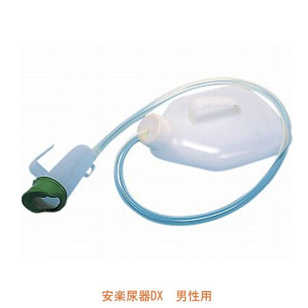 安楽尿器DX 男性用 800201 お気にいる 浅井商事 介護用品 新作アイテム毎日更新 尿器