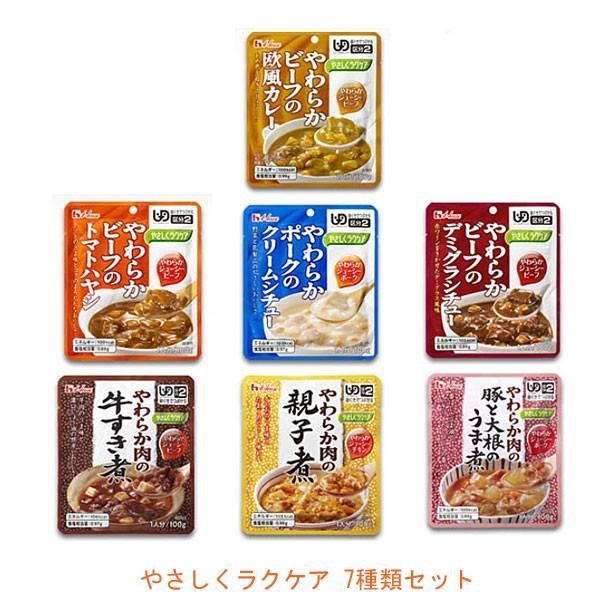 ◆セール特価品◆ ハウス食品 介護食 区分2 やさしくラクケア 7種類セット 歯ぐきでつぶせる 日本全国 送料無料 やわらか肉のお惣菜シリーズ 介護用品