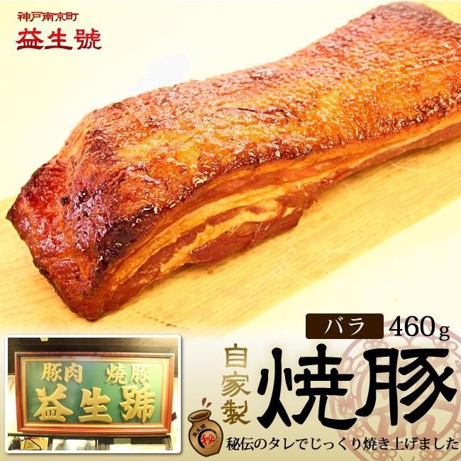 南京町名物 益生号の焼豚(バラ)460g 層になった脂がジューシーな自家製焼豚 贈り物、お土産に|ekiseigo