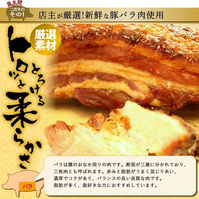 南京町名物 益生号の焼豚(バラ)460g 層になった脂がジューシーな自家製焼豚 贈り物、お土産に|ekiseigo|03
