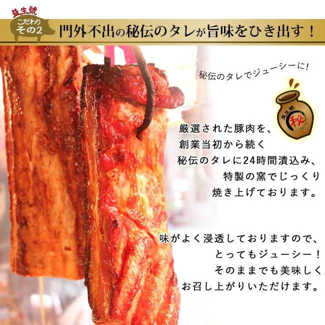 南京町名物 益生号の焼豚(バラ)460g 層になった脂がジューシーな自家製焼豚 贈り物、お土産に|ekiseigo|04