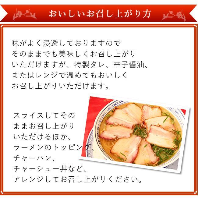 南京町名物 益生号の焼豚(バラ)460g 層になった脂がジューシーな自家製焼豚 贈り物、お土産に|ekiseigo|05