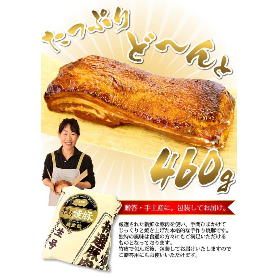 南京町名物 益生号の焼豚(バラ)460g 層になった脂がジューシーな自家製焼豚 贈り物、お土産に|ekiseigo|07