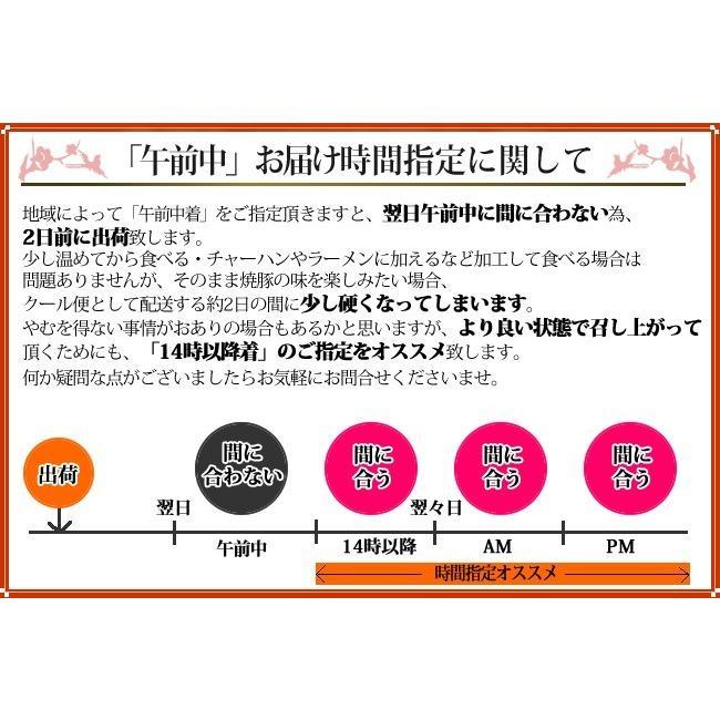南京町名物 益生号の焼豚(バラ)460g 層になった脂がジューシーな自家製焼豚 贈り物、お土産に|ekiseigo|08