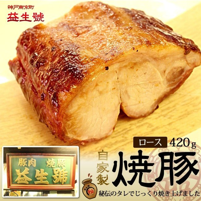 神戸南京町名物 益生号の焼豚(ロース)420g 程よく脂がのった、自家製焼豚 贈り物、お土産に|ekiseigo