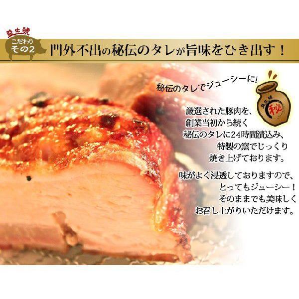 神戸南京町名物 益生号の焼豚(ロース)420g 程よく脂がのった、自家製焼豚 贈り物、お土産に|ekiseigo|02
