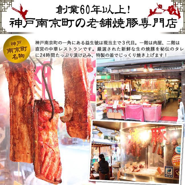 神戸南京町名物 益生号の焼豚(ロース)420g 程よく脂がのった、自家製焼豚 贈り物、お土産に|ekiseigo|04