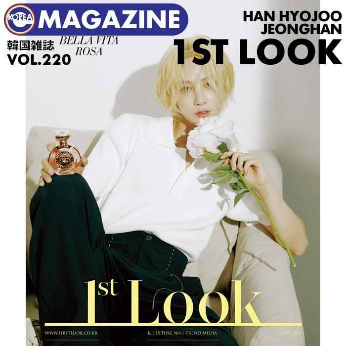 開催中 即日発送 SEVENTEEN ジョンハン 裏表紙 特集 韓国雑誌 1st Look ファーストルック 限定特価 JUNGHAN 2021年6月 TO1 セブンティーン 220号 掲載