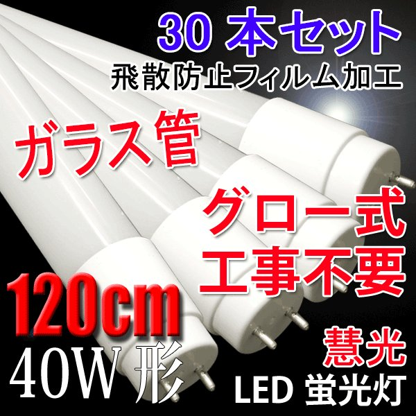 LED蛍光灯 40W形 直管 ガラスタイプ 30本セット 120cm 広角320度 グロー式工事不要 40型 色選択 飛散防止フィルム加工 120PB-X-30set