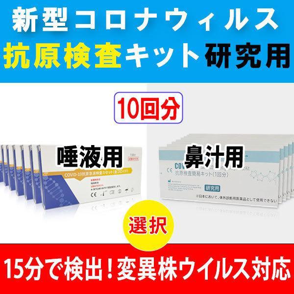 10本セット 新型コロナ抗原検査キット コロナ検査キット COVID-19-KIT-10set 変異株対応 コロナウィルス検出 通販 当店は最高な サービスを提供します