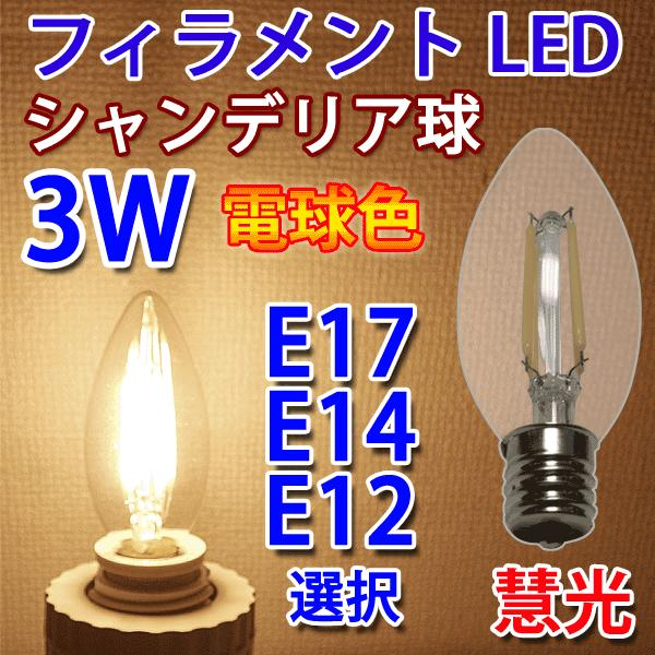 LED電球 シャンデリア球 フィラメントタイプ E17 E14 E12選択 30W相当 セール品 クリア 360LM 電球色 LED エジソンランプ エジソン球 EX-CDL-3WA 3W 市販