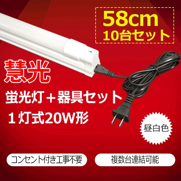 LED蛍光灯20W形 蛍光灯器具セット 10台セット 20W型 20W型 20W型 60cm 1灯式 工事不要 軽量 送料無料 hld-60p-10set e26