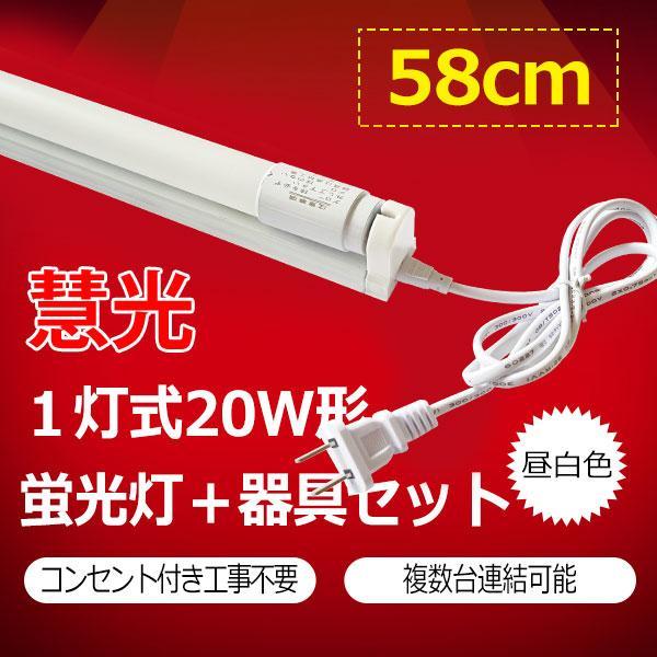 LED蛍光灯20W形 蛍光灯器具セット 20W型 60cm 1灯式 工事不要 軽量 hld-60pb-set|ekou
