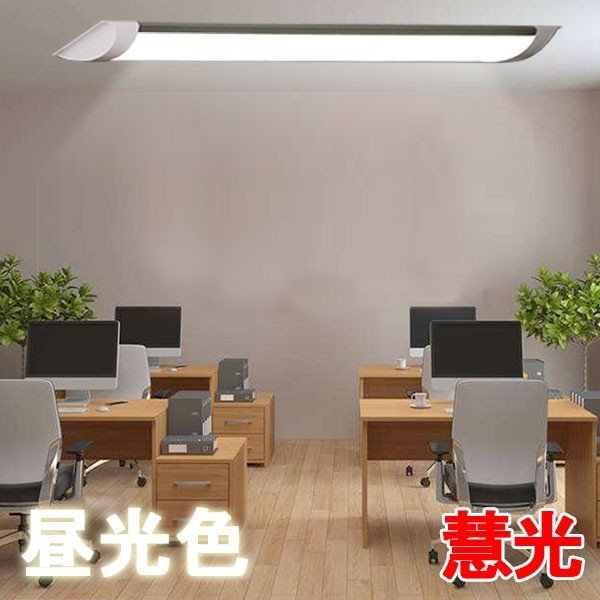 ledベースライト LED蛍光灯 器具一体型 天井直付 20W型蛍光灯2本相当  6畳〜8畳用 100V用 薄型 色選択 it-20wz-X|ekou|02
