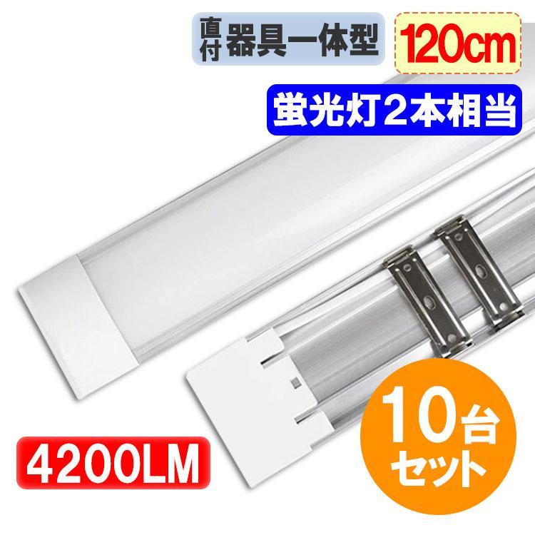 LED蛍光灯 10台セット 40W型2本相当 器具一体型 ベースライト120cm 直付 4200LM 6畳以上用 100V用 薄型 色選択 it-40w-X-10set