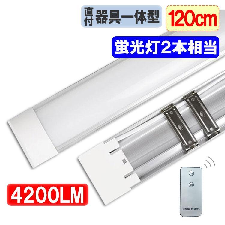 LED蛍光灯 器具一体型 直付 ledベースライト リモコン付き it-40w-X-RMC 色選択 気質アップ 6畳以上用 40W型2本相当 100V用 希少