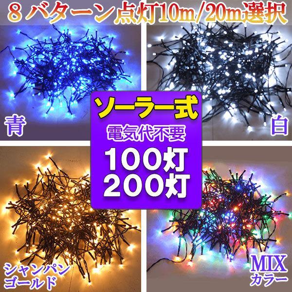 LEDイルミネーション 出群 贈与 ソーラー充電式 100球 8パターン クリスマス 飾り x-10 自動点灯 色選択 ガーデンライト 電飾