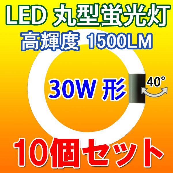 LED蛍光灯 正規品送料無料 丸型 30形 14W高輝度1500LM 10個セット口金回転式 丸形 直輸入品激安 グロー式器具工事不要 CYC-30G-10set 昼白色