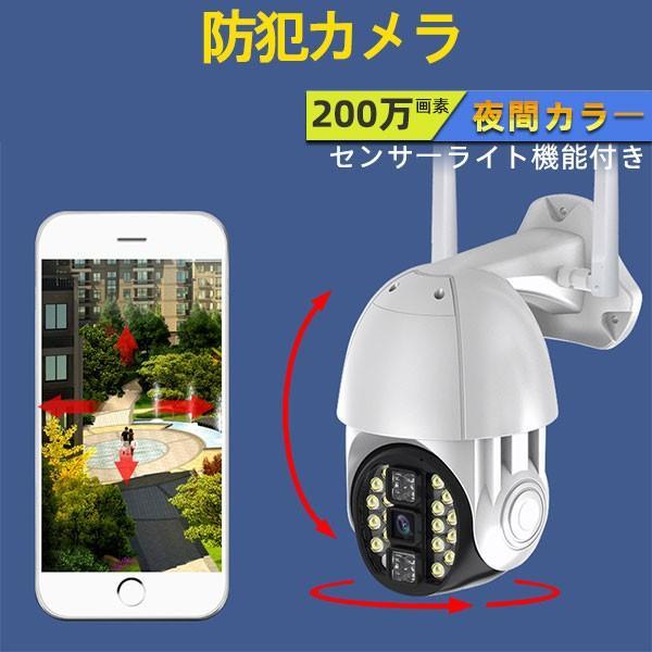 防犯カメラ 防水 監視カメラ 200万画素 ワイヤレス 屋外 室内 Q20 マート ドーム型 wifi センサライト付き 暗視 双方向音声 ネットワークカメラ お買得