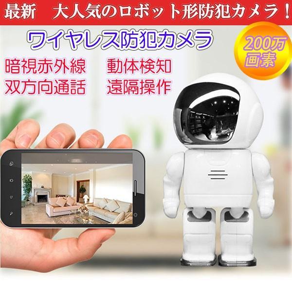 防犯カメラ ワイヤレス ロボット型 監視カメラ 無線 sdカード録画 遠隔監視 正規品 ベビーモニター 期間限定特別価格 robot-yoosee WEBカメラ 暗視 防犯 IP 屋内