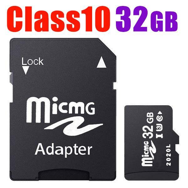 SDカード 32GB MicroSDメモリーカード 変換アダプタ付 マイクロ Class10 メール便限定送料無料 ショッピング SD-32G 業界No.1