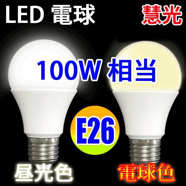 LED電球 E26 100W相当 1430LM LED 電球色 昼光色 色選択 SL-12Z-X|ekou