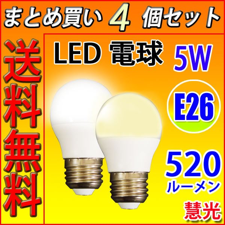 LED電球 E26 40W相当 5W  520LM LED 電球色 昼光色 色選択 小型 SL-5WZ-X|ekou