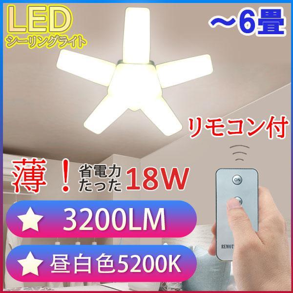 LEDシーリングライト リモコン式 6畳 3200LM オシャレ星型 省電力18W シーリングライト 送料無料カード決済可能 小型 折畳収納可能 期間限定お試し価格 ワンタッチで取り付け ST-18W-RMC