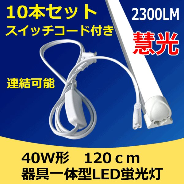 led蛍光灯器具一体型 10本セット スイッチコード付 40W型 昼白色 100V/200V対応 工事不要 sw-120it-10set