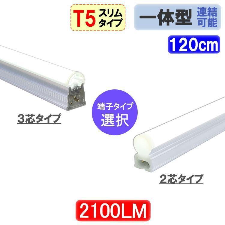 LED 商品追加値下げ在庫復活 蛍光灯 器具一体型 日本未発売 スリムタイプ LEDベースライト 40W型 直管 ショーケース照明 昼白色 118cm T5 2100LM T5-120it LED蛍光管