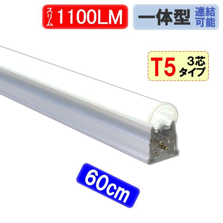 LED蛍光灯 スリムタイプ T5 器具一体型 直管 新作送料無料 20W型 物品 LEDベースライト 1100LM 昼白色 T5-60it