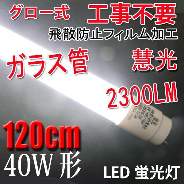 LED蛍光灯 40W形 直管120cm  ガラスタイプ グロー式工事不要 40型  LEDベースライト 色選択 LED 蛍光灯 TUBE-120PB-X ekou