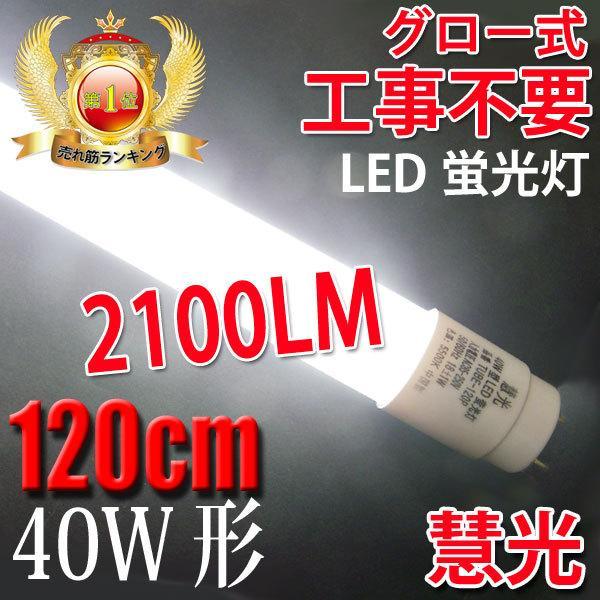 LED蛍光灯 40w形 直管 120cm 日本製 軽量 広角300度 FL40 120P-X 超人気 2100LM グロー式器具工事不要 直管LEDランプ