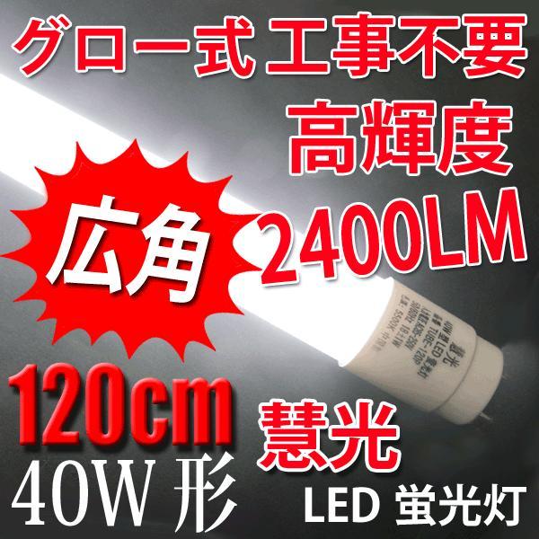 LED蛍光灯 40w型 広角 高輝度2400LM グロー式器具工事不要 色選択 LED蛍光灯 120PA-X|ekou