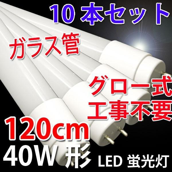 LED蛍光灯 40W形 直管 ガラスタイプ 10本セット 120cm 40型 グロー式工事不要 120PB-X-10set 飛散防止フィルム加工 色選択 広角320度 特価 ◆高品質