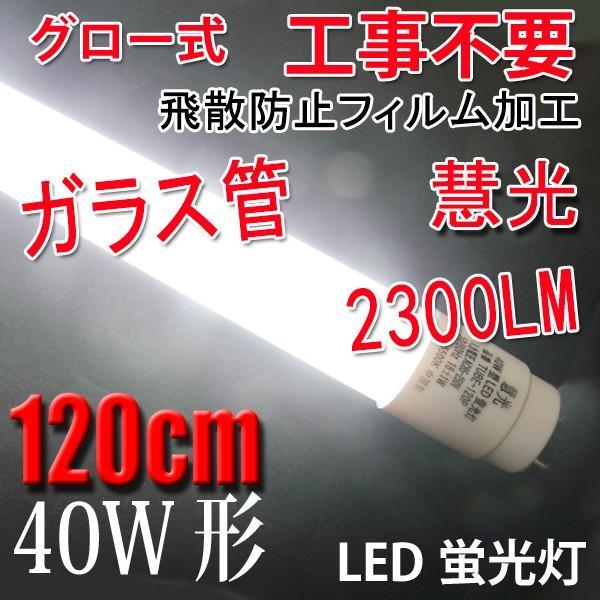 LED蛍光灯 40W形 直管 ガラスタイプ 10本セット 120cm  広角320度 グロー式工事不要 40型  色選択 飛散防止フィルム加工 120PB-X-10set ekou 02
