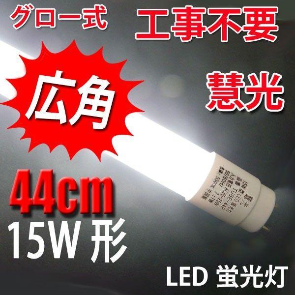 LED蛍光灯 15W形 直管 436mm TUBE-44P-X 期間限定送料無料 15W型 グロー式工事不要 アイテム勢ぞろい