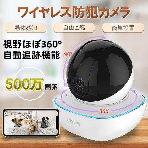 防犯カメラ 期間限定で特別価格 500万画素 ワイヤレス ベビーモニター 発売モデル 守りカメラ 監視カメラ 屋内 IP WEBカメラ マイクロsdカード録画 ICsee-V8-5M 暗視