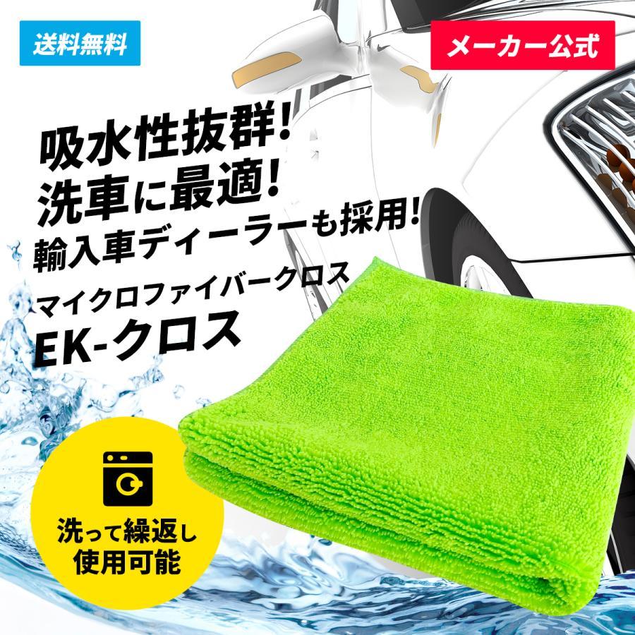 洗車 クロス マイクロ ファイバー